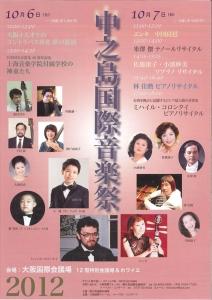 nakanoshima2012-4